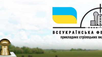 Всеукраинская федерация прикладных стрелковых видов спорта