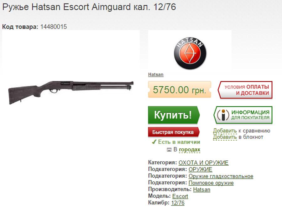Цена Hatsan Escort Aimguard в сети ИБИС
