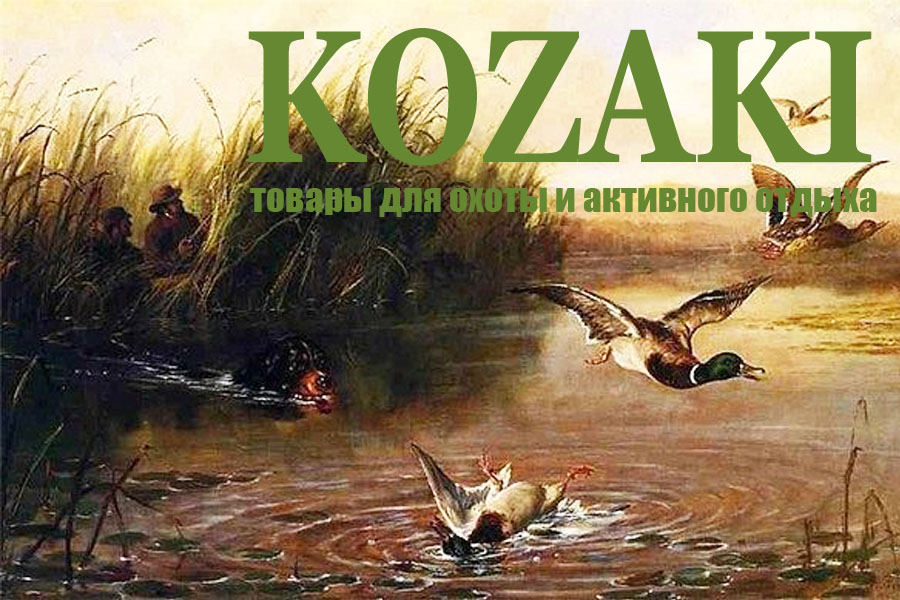 магазин Козаки