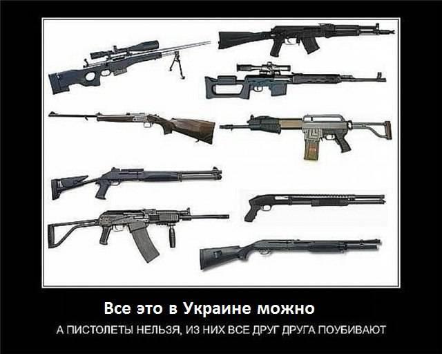 Демотивар о короткоствольном оружии