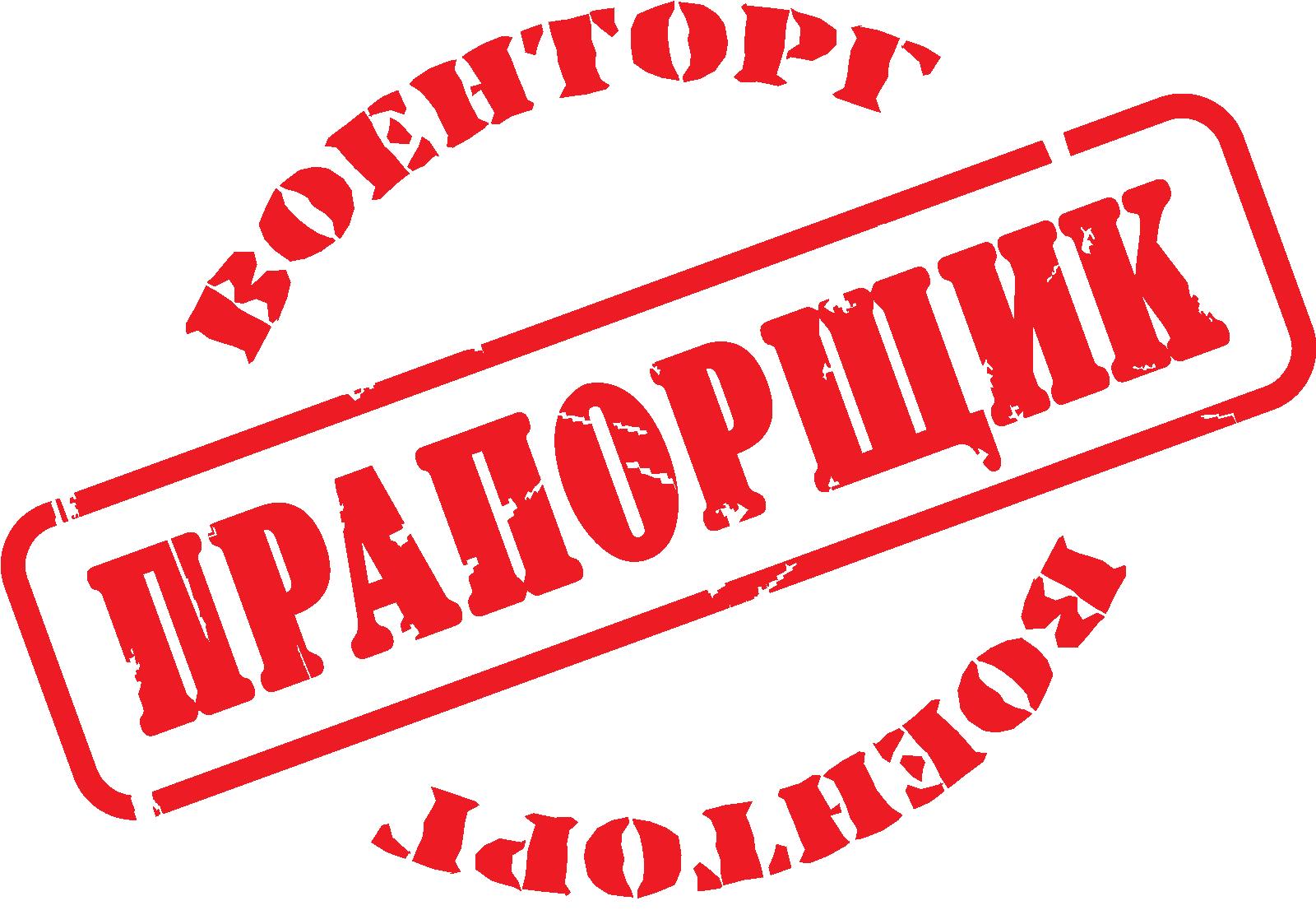 logo_voentorg_(red)