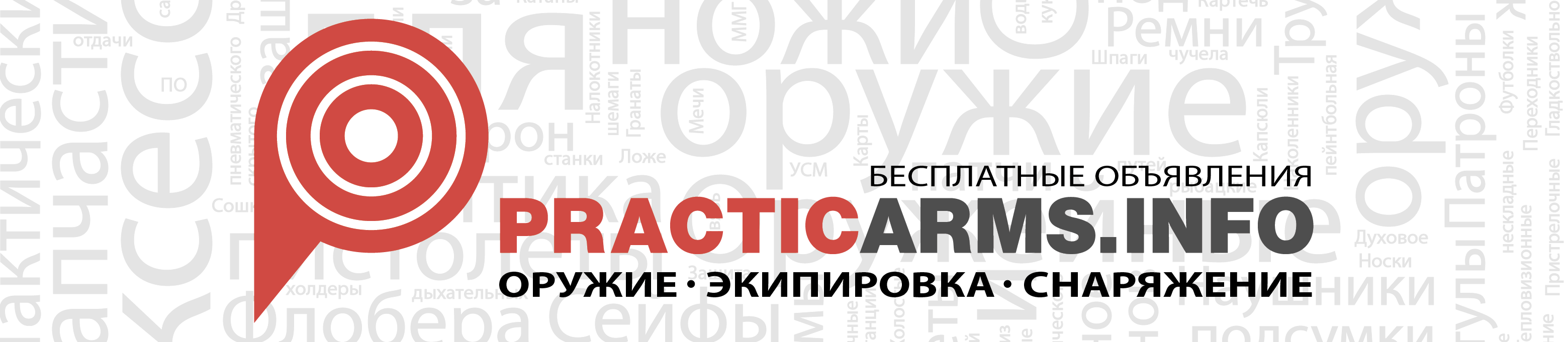 practicarms.info