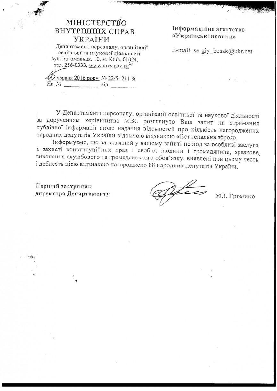 Аваков наградил депутатов оружием